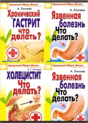 Александр Елисеев. Сборник произведений. 5 книг