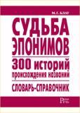 Судьба эпонимов. 300 историй происхождения слов. Словарь-справочник