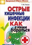 Татьяна Гитун. Сборник произведений. 5 книг