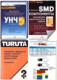 Е.Ф.Турута. Электронные компоненты. Сборник книг
