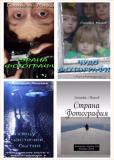 Геннадий Михеев. Сборник произведений. 10 книг