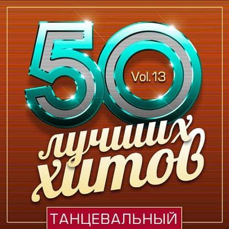 50 Лучших Хитов - Танцевальный Vol.13 (2019)