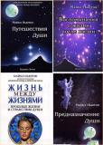 Майкл Ньютон - Собрание сочинений (4 книги)