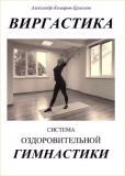 Виргастика. Система оздоровительной гимнастики