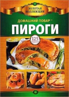 Домашний повар. Спецвыпуск Золотая коллекция №1 Пироги