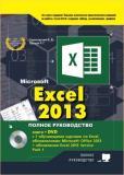 Excel 2013. Полное руководство (+DVD)