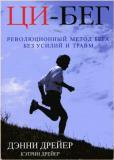 Ци-бег. Революционный метод бега без усилий и травм
