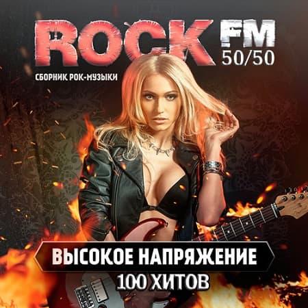 Rock FM. Высокое Напряжение (2019)