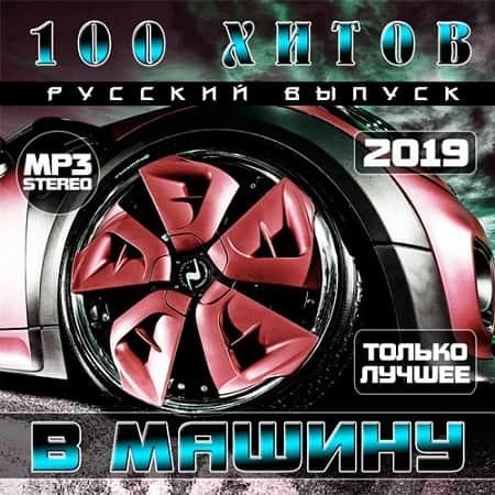 100 Хитов в машину. Русский выпуск (2019)