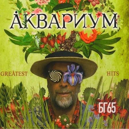 Аквариум - Greatest Hits: БГ65 (2018)