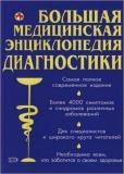 Большая медицинская энциклопедия диагностики. 4000 симптомов и синдромов