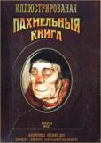 Похмельная книга