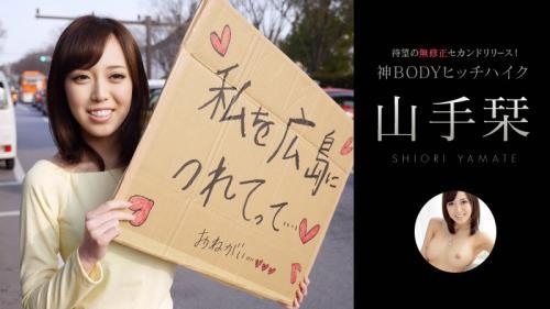 Shiori Yamate - HARDCORE (FullHD)