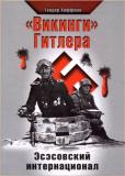 """""""Викинги"""" Гитлера: Эсэсовский интернационал"""