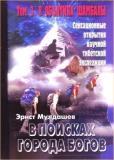 В поисках Города Богов в 5 томах
