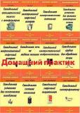 Домашний практик. 12 выпусков