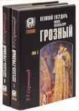 Руслан Скрынников. Сборник произведений. 29 книг