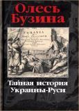 Тайная история Украины – Руси