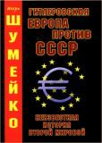 Гитлеровская Европа против СССР. Неизвестная история второй мировой