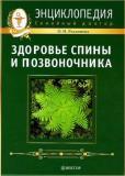 Здоровье спины и позвоночника. Энциклопедия