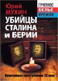 Убийцы Сталина и Берии