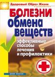 Болезни обмена веществ. Эффективные способы лечения и профилактики