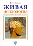 Живая психология. Уроки знаменитых экспериментов