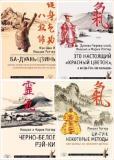 Здоровье, воинское искусство, Путь. 10 книг