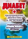 Диабет. Предупреждение, диагностика и лечение