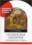 Библиотека всемирной истории. 4 книги