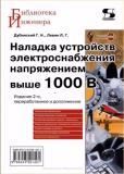 Наладка устройств электроснабжения напряжением выше 1000 В