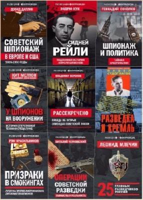Разведка и контрразведка (12 книг)