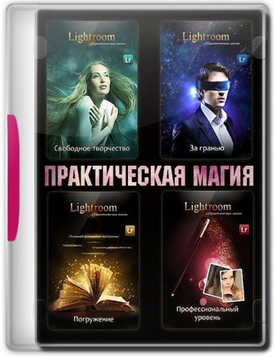 Практическая магия в Lightroom + Bonus (2013)