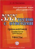 Английский язык абитуриентам. 555 тестов с ответами