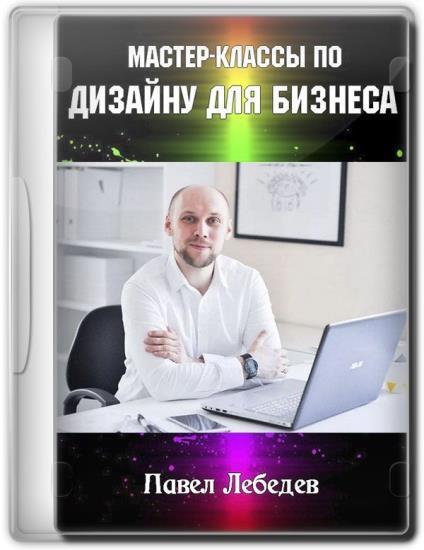 Мастер-классы по дизайну для бизнеса (2018)