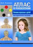 Атлас по рефлексотерапиии. Лечение взрослых и детей