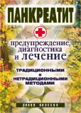 Панкреатит: предупреждение, диагностика и лечение традиционными и нетрадиционными методами