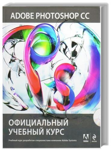Adobe Photoshop CC. Официальный учебный курс + DVD