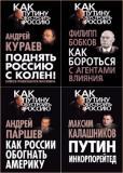Как Путину обустроить Россию (12 книг)