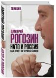 Дмитрий Рогозин. Сборник произведений. 9 книг