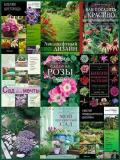 Энциклопедии цветовода, дачника (10 книг)