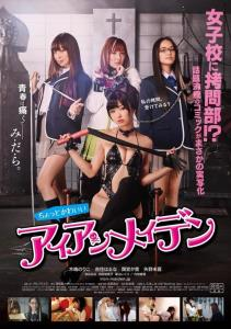 Reiko Hayama, Noriko Kijima, Yuki Mamiya - The Torture Club (2018/FullHD)