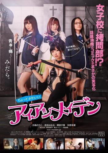 Reiko Hayama, Noriko Kijima, Yuki Mamiya - The Torture Club (3.70 GB)