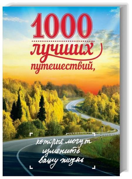 1000 лучших путешествий, которые могут изменить вашу жизнь