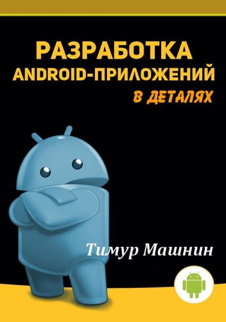 Разработка Android-приложений в деталях