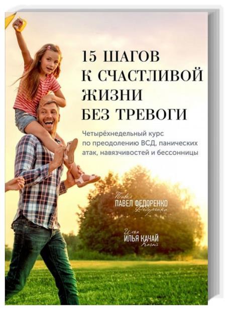 15 шагов к счастливой жизни без тревоги