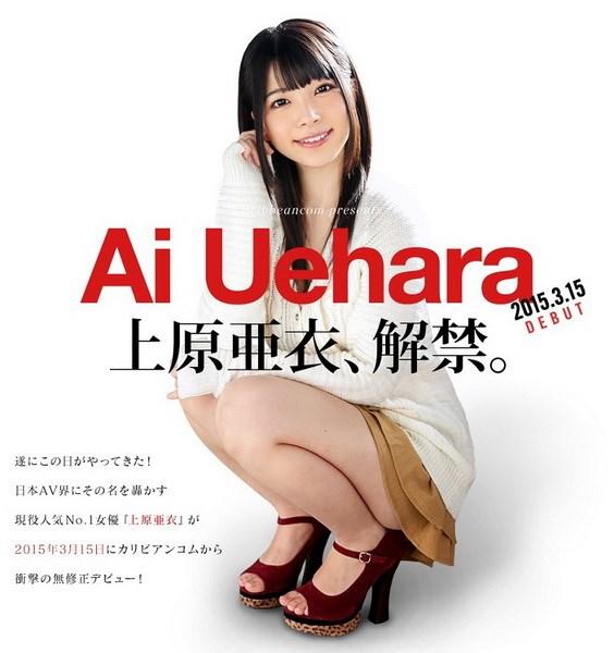 Caribbeancom.com - Ai Uehara - Debut Vol.20 First Uncensored Movie [FullHD 1080p]