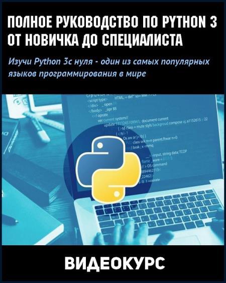 Полное руководство по Python 3: от новичка до специалиста (2019) PCRec