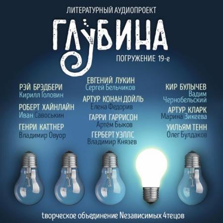 Литературный аудиопроект «Глубина» (выпуск 19) Аудиокнига
