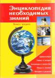 Энциклопедия необходимых знаний. Книга эрудита